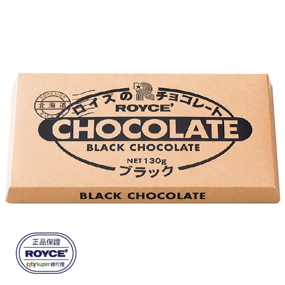【ROYCE'】巧克力磚 [ 黑巧克力 ]