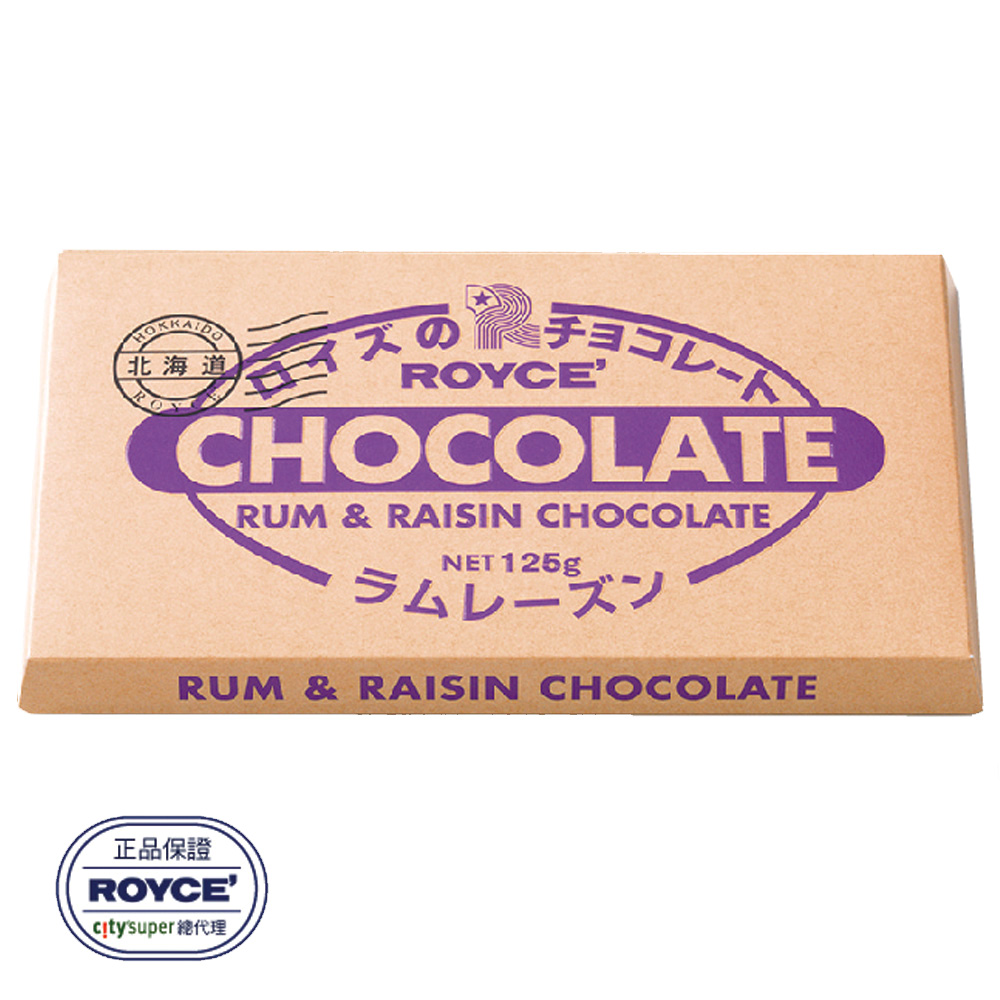 【ROYCE'】巧克力磚 [ 蘭姆葡萄 ]