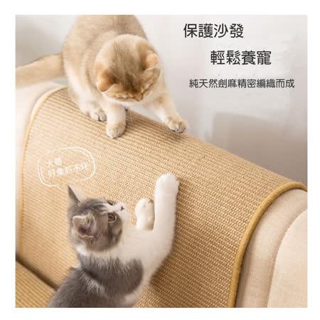 【寵物愛家】防貓抓磨保護沙發物品不掉屑劍麻貓抓墊(Z321)
