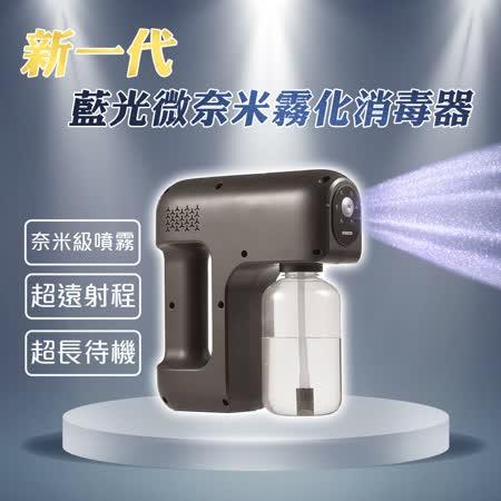 SAOSIS守席-新一代 超藍光微奈米消毒霧化機