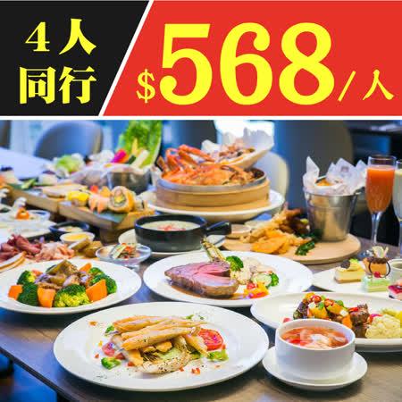 【4人同行1人免費】萬華凱達飯店12/31前自助餐最低平均每人568