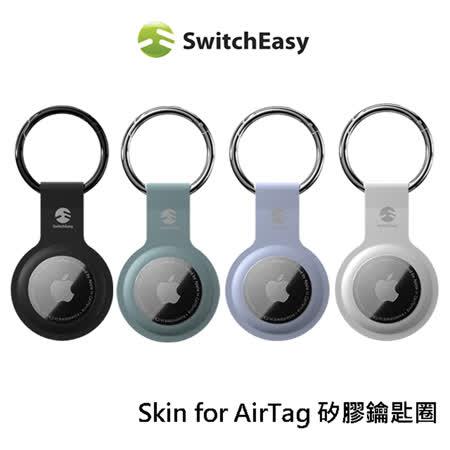 SwitchEasy Skin for AirTag 矽膠鑰匙圈