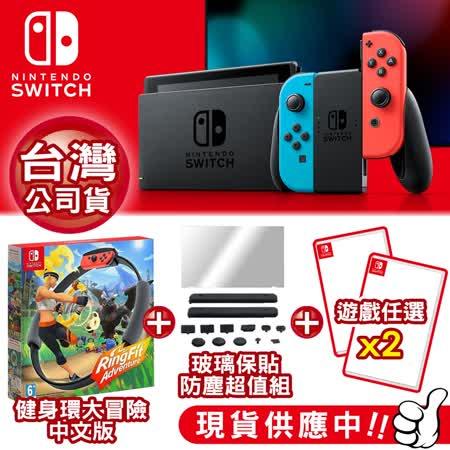 Switch 紅藍主機 +健身環+遊戲x2