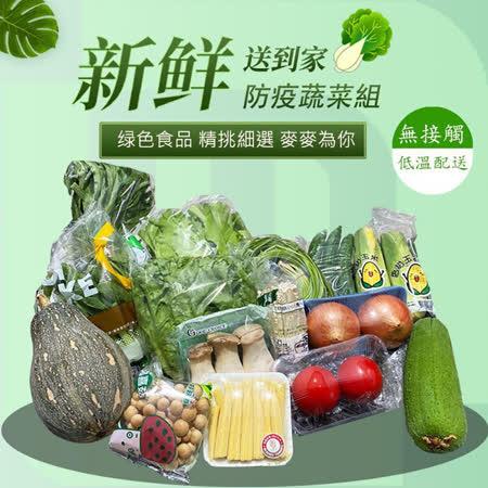 麥易購 新鮮蔬菜防疫免運組
