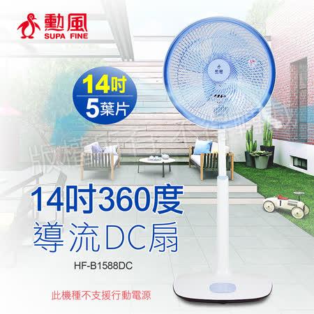 勳風 14吋360度導流 DC節能立扇
