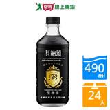貝納頌極品黑咖啡490mlx24入/箱