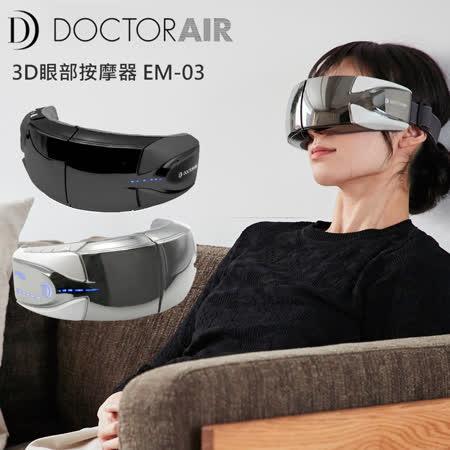 DOCTOR AIR  3D 眼部按摩器S EM03