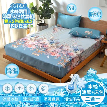 買一送一 京都手祚冰絲涼蓆床包組