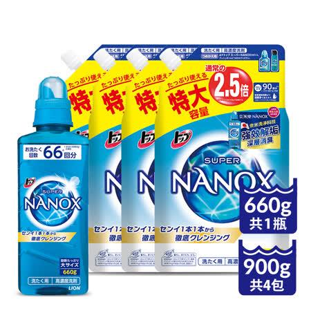 LION獅王奈米樂 濃縮洗衣精1瓶4補