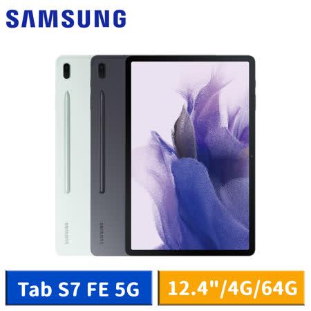 三星Tab S7 FE 5G T736 4G/64G 12.4吋