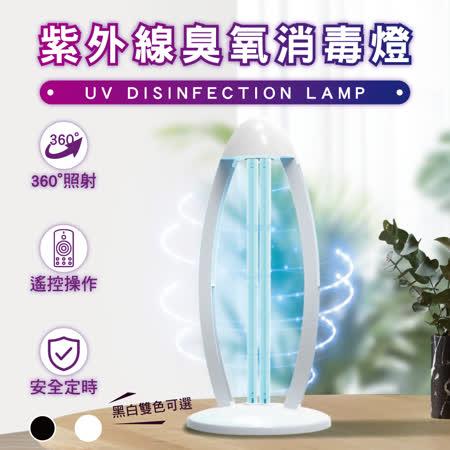 360度遙控款 UV紫外線臭氧消毒燈