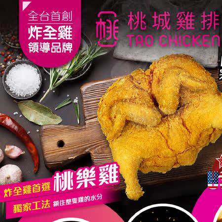 桃城雞排 桃樂雞(1.2公斤/隻)