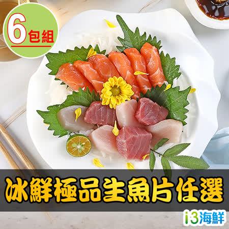 愛上海鮮 冰鮮極品生魚片任選6包