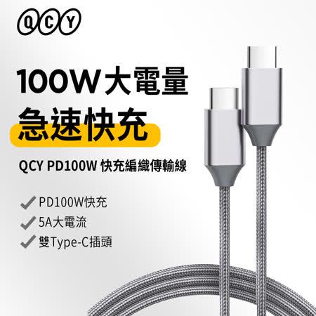 QCY PD 100W Type-C 快充編織傳輸線