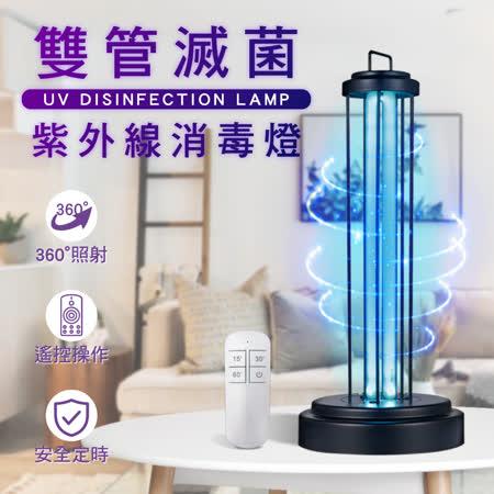 雙管滅菌 UV紫外線臭氧消毒燈