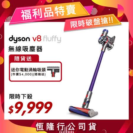 Dyson V8 Fluffy SV10E 無線吸塵器