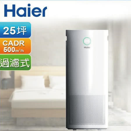 Haier海爾  雙偵測除醛空氣清淨機