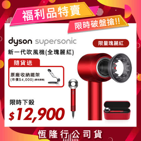 Dyson HD03  Supersonic 吹風機 全瑰麗紅