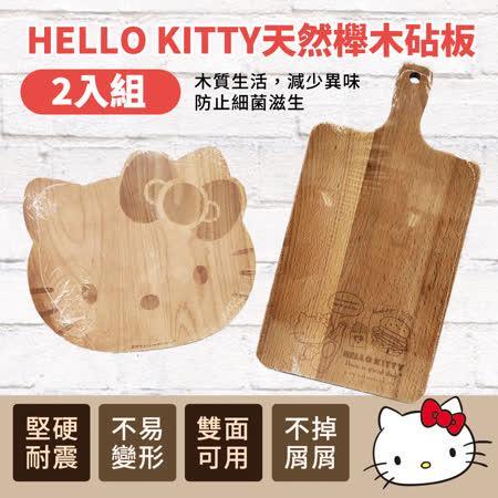 HELLO KITTY 多功能握把木砧板2入