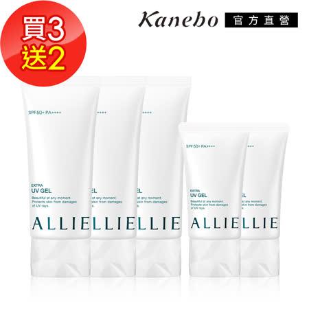 Kanebo佳麗寶 ALLIE防曬水凝乳N 3+2