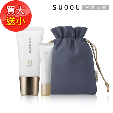 SUQQU 高效透潤 防曬精華限定優惠組