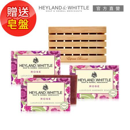 H&W 英倫薇朶 盛夏玫瑰香氛皂組