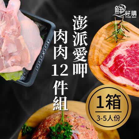 鮮好購 澎派愛呷肉肉12件