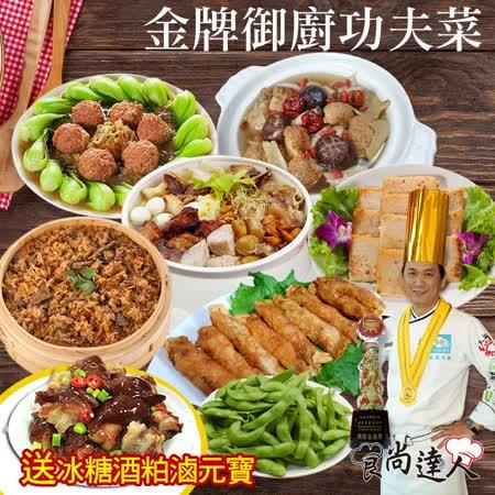【食尚達人】 金牌御廚防疫菜7件組