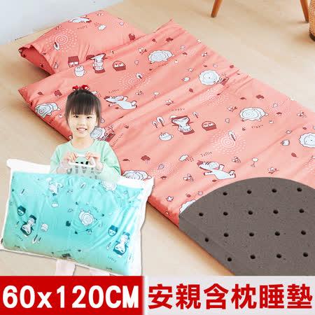 奶油獅 MIT含枕記憶睡墊/幼幼床