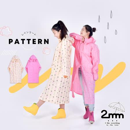 2mm漾點時尚 EVA環保防水雨衣