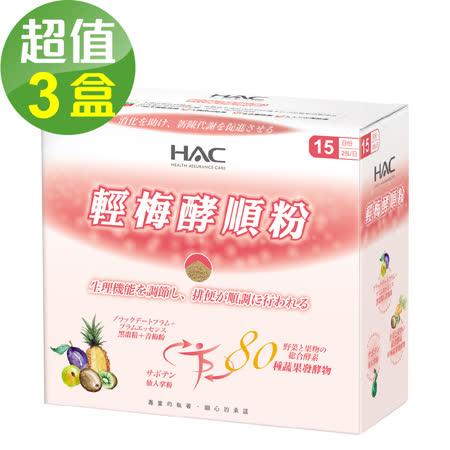 【永信HAC】 輕梅酵順粉x3盒(30包/盒)