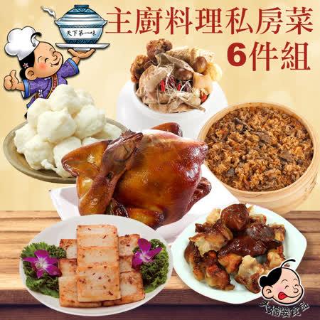 大嬸婆(4.5kg 5~7人) 主廚防疫私房菜6件組