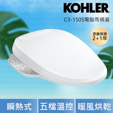 KOHLER C3-150S  瞬熱式電腦免治馬桶蓋