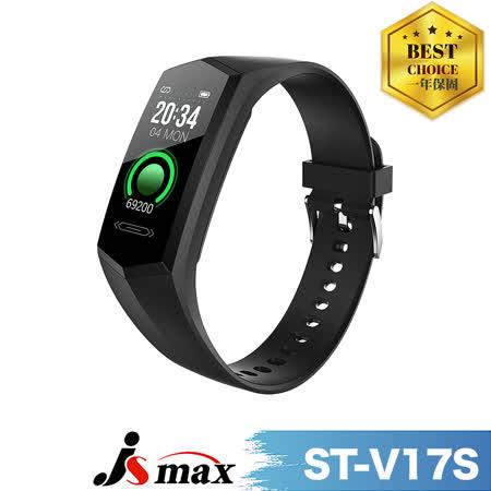 【JSmax】ST-V17S健康 管理智慧手環(遠端關懷)