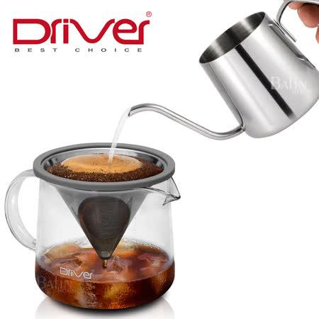 Driver濾杯壺組600ml +不鏽鋼細口壺350ml