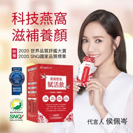 Aicom 燕窩胜肽賦活飲10包/盒