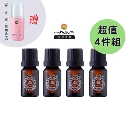 一炁原淬天然防護 茶樹精油10mlx4瓶