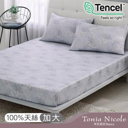 【Tonia Nicole 東妮寢飾】煙花尋夢環保印染100%萊賽爾天絲床包枕套組(加大)