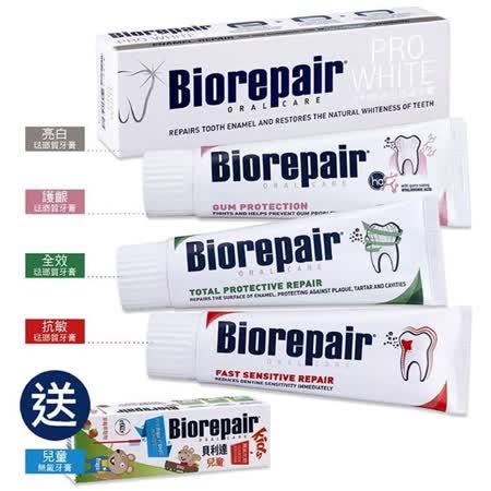 BioRepair 琺瑯質牙膏四入