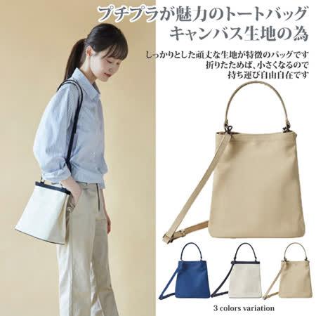 Sayaka紗彌佳 純色兩用帆布水桶包