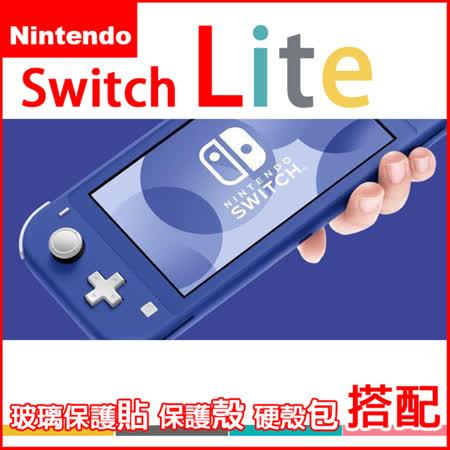 Switch Lite 藍色 +玻璃貼+保護包