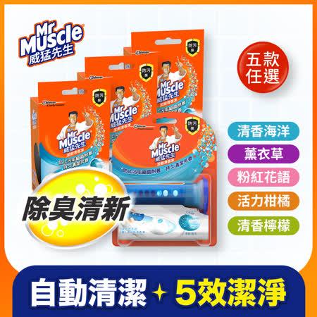 威猛先生潔廁清香凍 1把手+7補充管