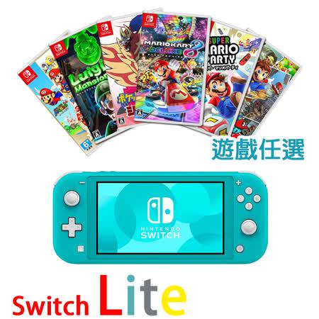 Switch Lite +遊戲x1+配件組