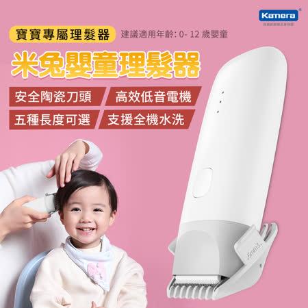 米兔  小米有品 嬰兒電動理髮器