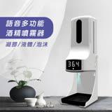 K9 Pro USB充電 紅外線自動感應式測溫酒精噴霧機/給皂機 (三段噴液模式/多國語言)
