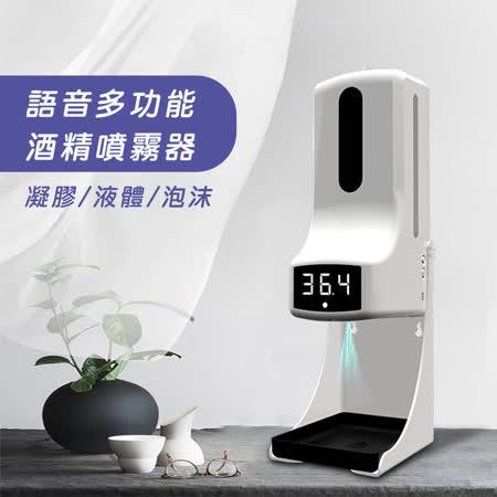 K9 Pro 紅外線感應測溫 酒精噴霧機/給皂機