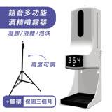 【含腳架】K9 Pro USB充電 紅外線自動感應式測溫酒精噴霧機/給皂機 (三段噴液模式/多國語言)