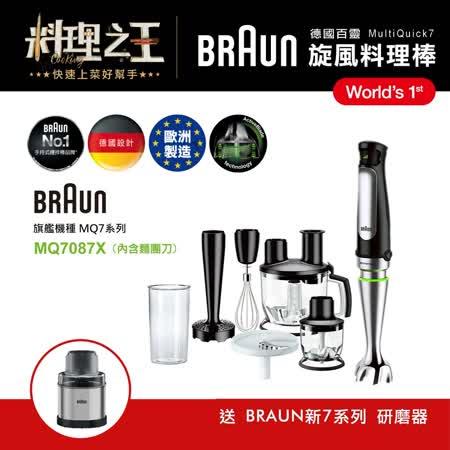 德國百靈BRAUN 手持式食物處理機
