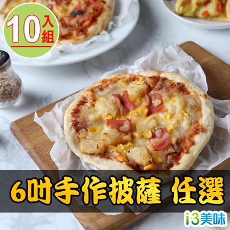 愛上美味 6吋手作披薩任選10入組