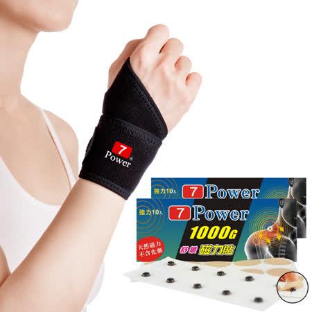 7Power護腕2入+ 磁力貼1000G 2包入